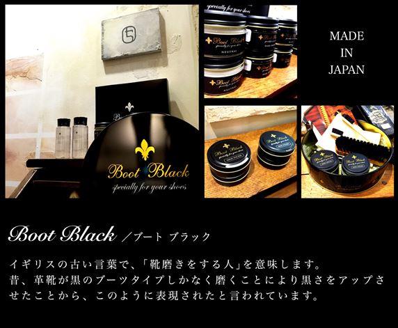 20160313boot black_R.JPG